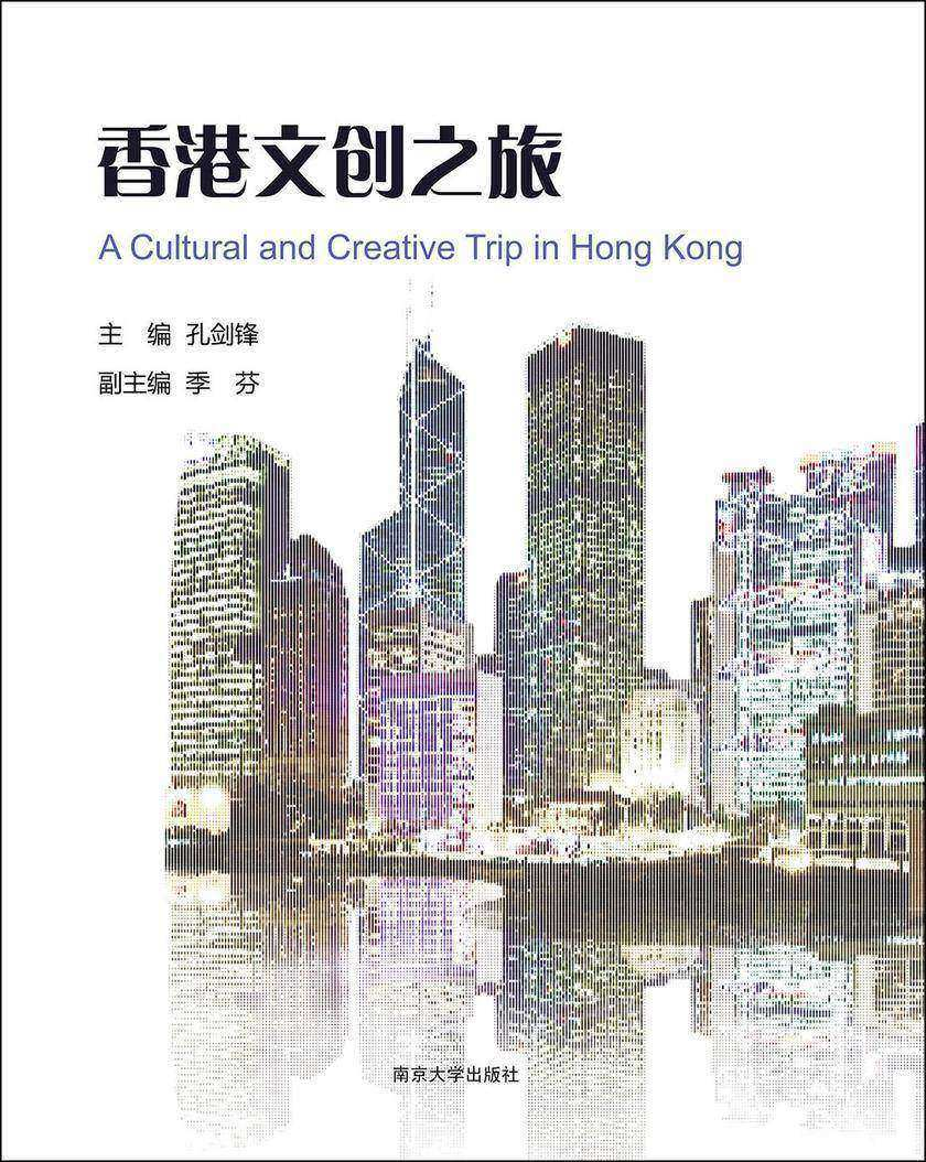 香港文创之旅