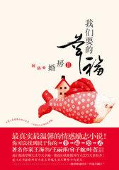 我们要的幸福:婚房Ⅱ(试读本)