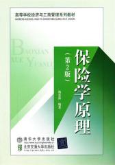 保险学原理(第2版)
