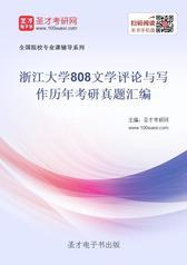 浙江大学808文学评论与写作历年考研真题汇编