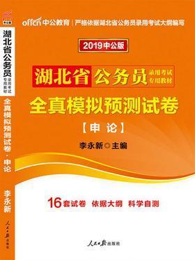 中公2019湖北省公务员录用考试专用教材全真模拟预测试卷申论