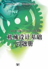 机械设计基础习题册(习题及答案)新2