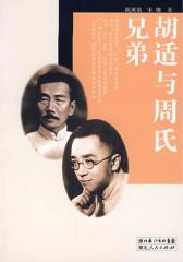 胡氏与周氏兄弟(仅适用PC阅读)