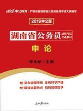 中公2019湖南省公务员录用考试专业教材申论
