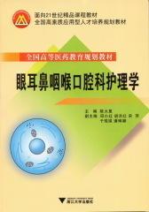 眼耳鼻咽喉口腔科护理学(仅适用PC阅读)