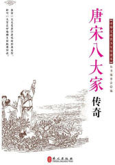 """""""中华文库青少年导读本""""系列:唐宋八大家传奇"""