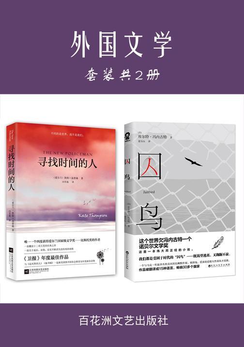 外国文学(套装共2册)