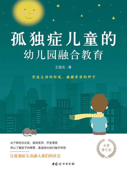 孤独症儿童的幼儿园融合教育