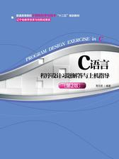C语言程序设计习题解答与上机指导(第2版)