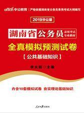 中公2019湖南省公务员录用考试专业教材全真模拟预测试卷公共基础知识