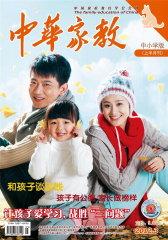 中华家教 月刊 2012年03期(电子杂志)(仅适用PC阅读)
