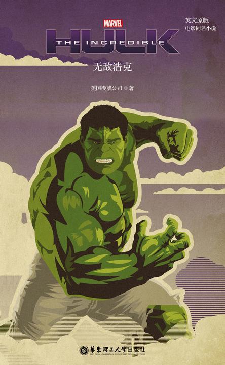 英文原版. The Incredible Hulk 无敌浩克(电影同名小说)