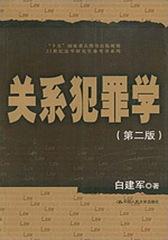 关系犯罪学(第二版)(仅适用PC阅读)