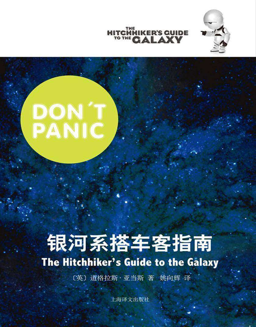 银河系搭车客指南