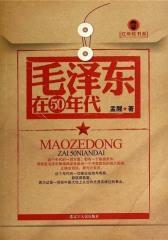 毛泽东在50年代(红年轮书系)