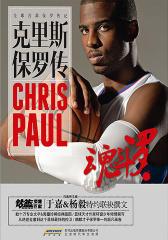 魂斗罗:克里斯·保罗传(钻石超星传记系列)