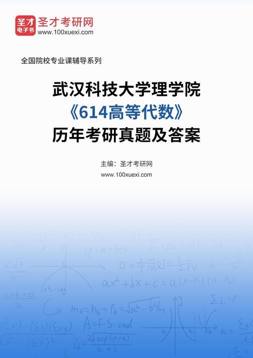 武汉科技大学理学院《614高等代数》历年考研真题及答案