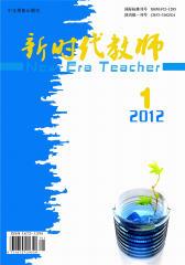新时代教师 月刊 2012年01期(电子杂志)(仅适用PC阅读)