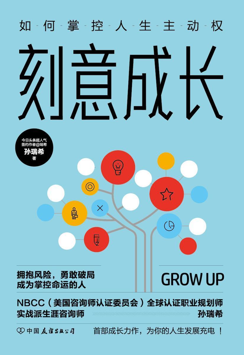 刻意成长:如何掌控人生主动权