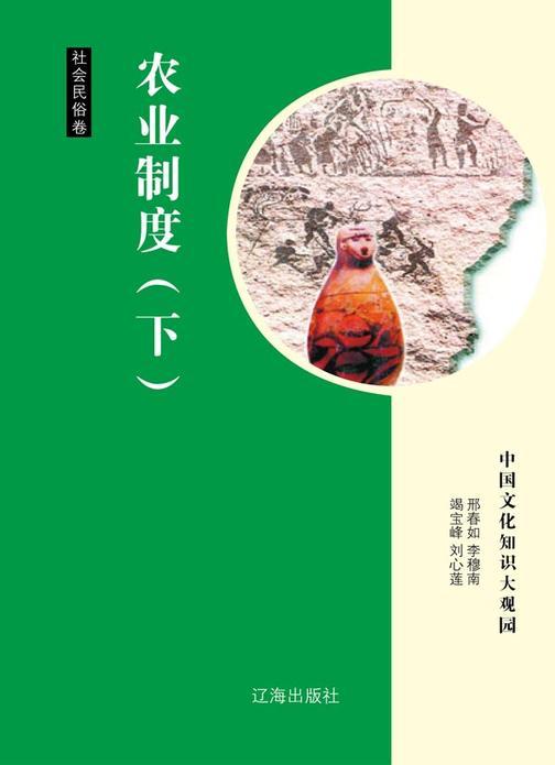 农业制度(下)
