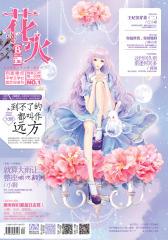 花火B-2014-10期(电子杂志)
