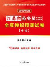 中公2019江苏省公务员录用考试专业教材全真模拟预测试卷申论