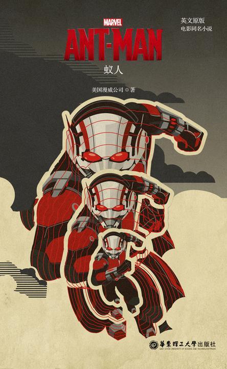英文原版. Ant-Man 蚁人(电影同名小说)