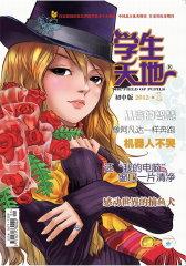 学生天地·初中 月刊 2012年01期(电子杂志)(仅适用PC阅读)