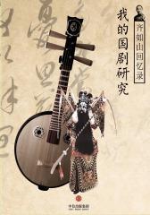 齐如山回忆录:我的国剧研究