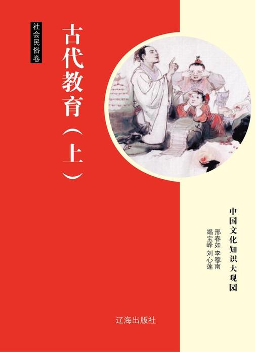 古代教育(上)