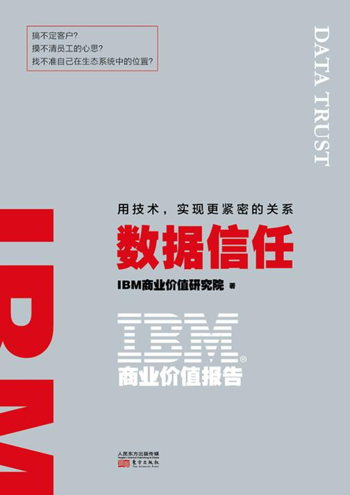 IBM商业价值报告:数据信任