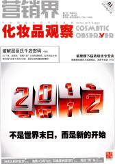 营销界·化妆品观察 月刊 2012年01期(电子杂志)(仅适用PC阅读)