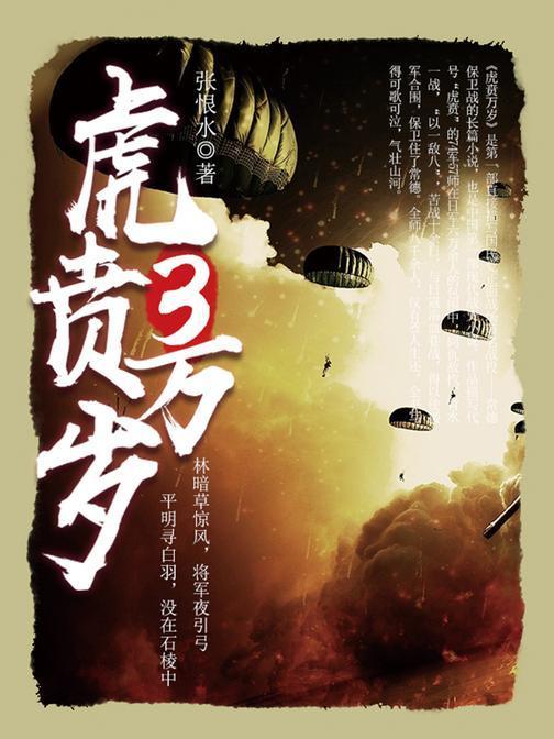 经典战史小说:虎贲万岁(3)