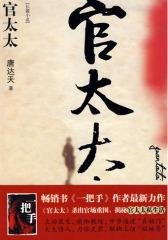 《官太太》(一本揭秘官太太私生活的开山之作)(试读本)