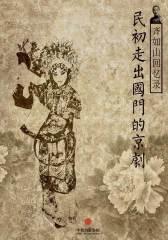 齐如山回忆录:民初走出国门的京剧