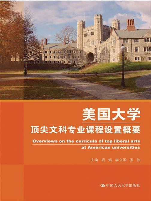 美国大学顶尖文科专业课程设置概要