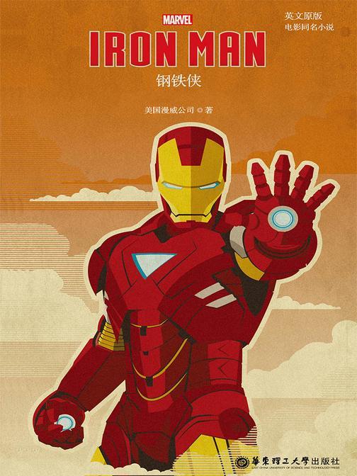 英文原版. Iron Man 钢铁侠(电影同名小说)