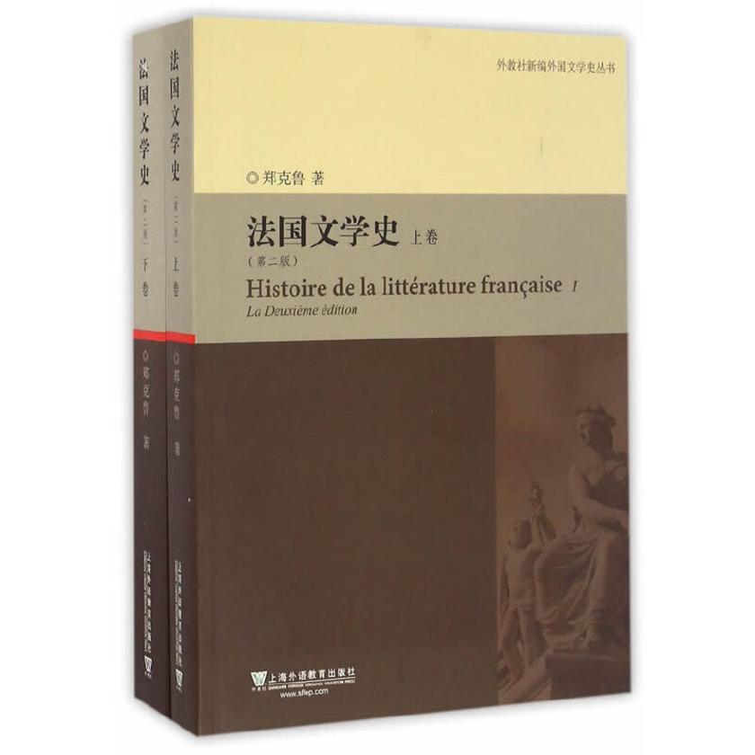 外教社新编外国文学史丛书:法国文学史(第二版)