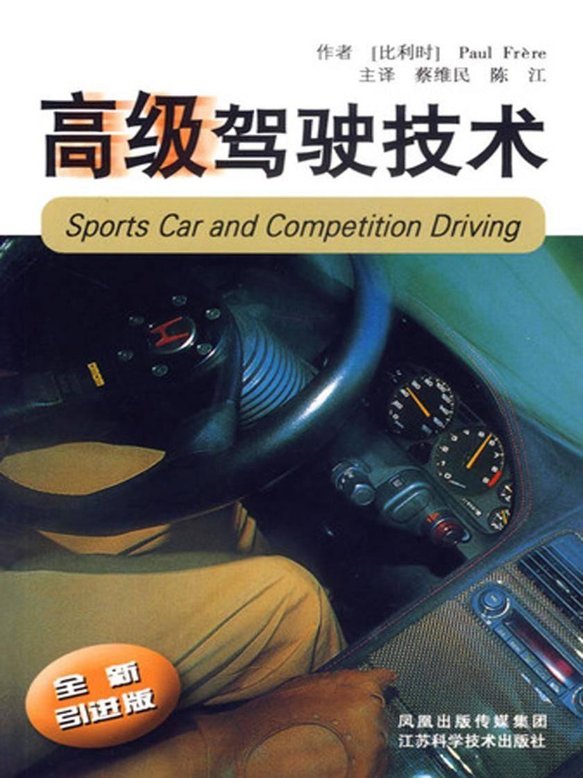 高级驾驶技术(仅适用PC阅读)