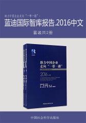 """助力中国企业走向""""一带一路"""":蓝迪国际智库报告.2016中文"""