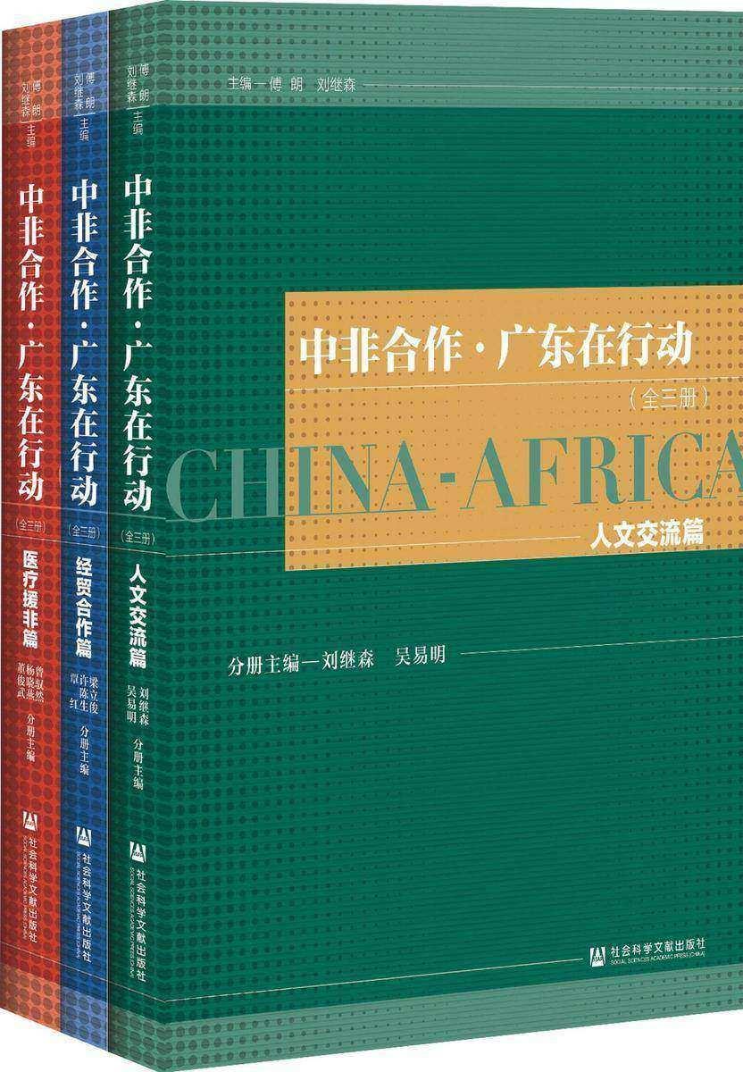 中非合作·广东在行动(全3册)