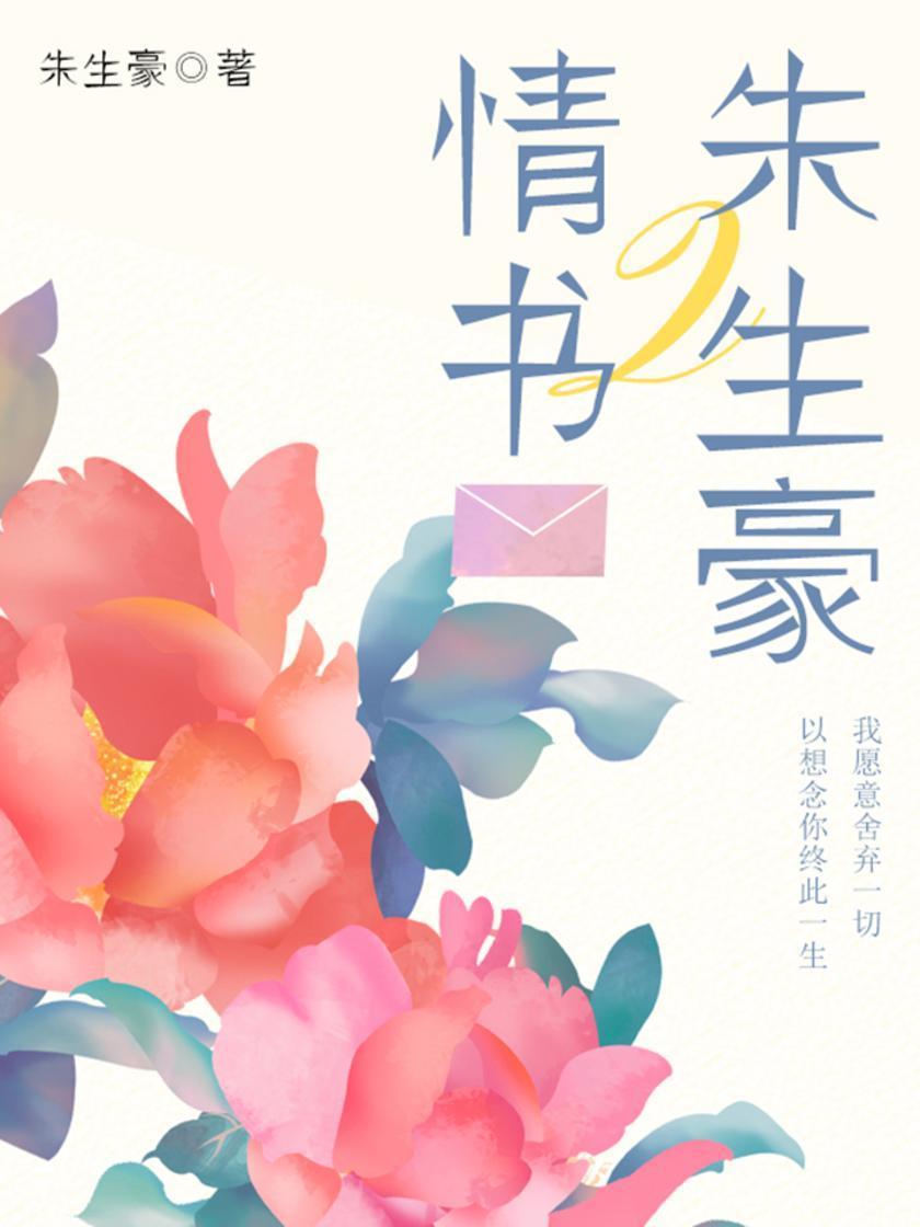 至美的爱:朱生豪情书(2)