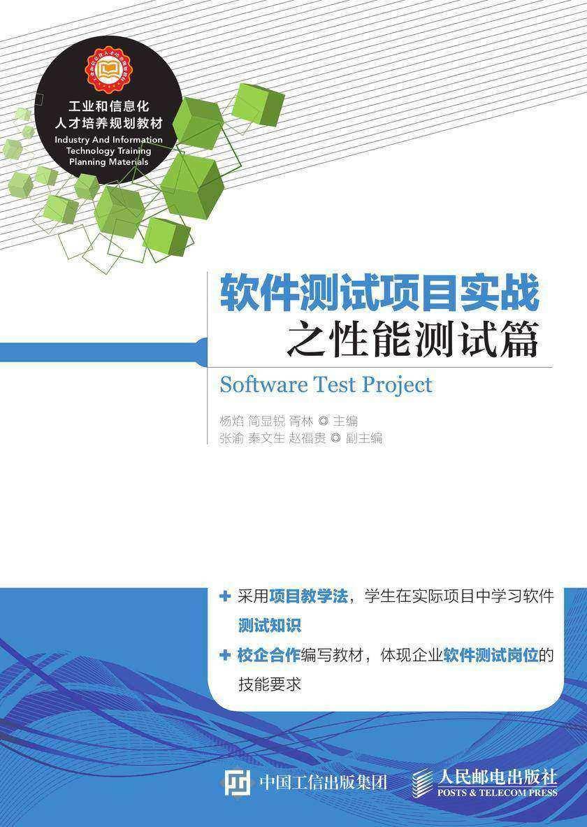 软件测试项目实战之性能测试篇
