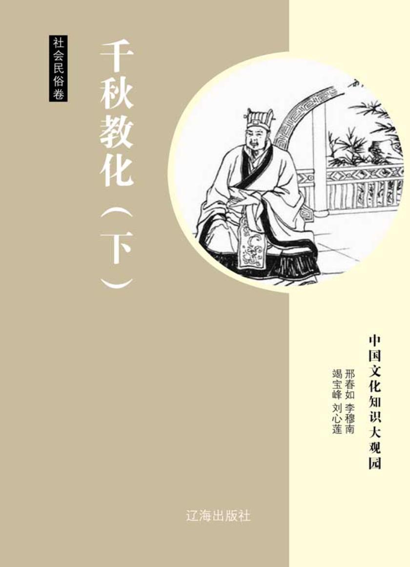 千秋教化(下)
