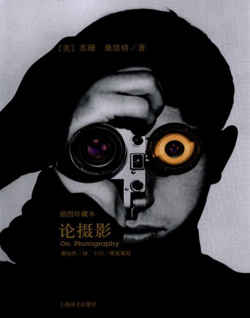 论摄影(插图珍藏本)