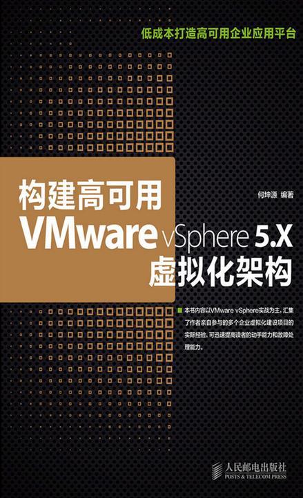 构建高可用VMware vSphere 5.X虚拟化架构