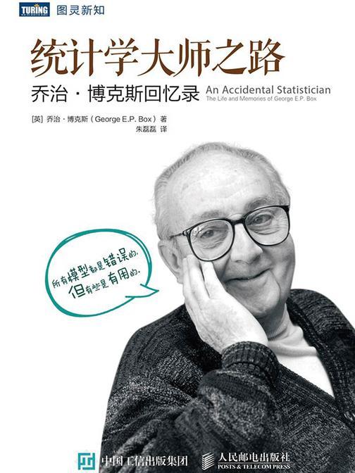 统计学大师之路:乔治·博克斯回忆录