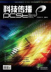 科技传播 半月刊 2012年04期(电子杂志)(仅适用PC阅读)