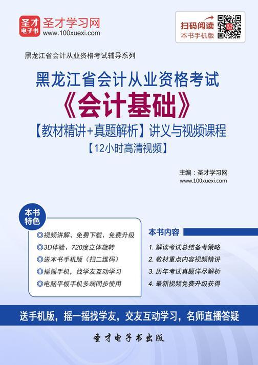 2016年黑龙江省会计从业资格考试《会计基础》【教材精讲+真题解析】讲义与视频课程【12小时高清视频】