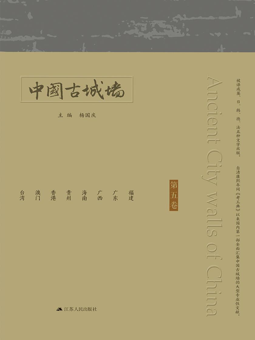 中国古城墙(第五卷)